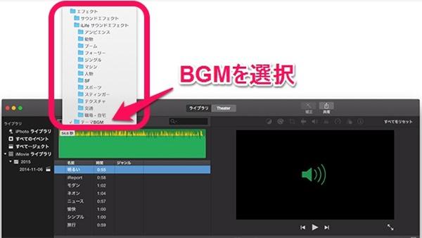 imovie-mac-bgm-input-1