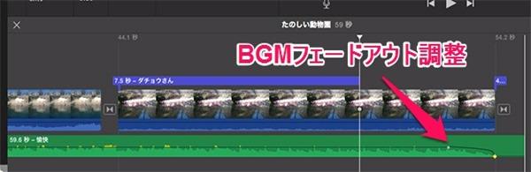 imovie-mac-bgm-input-3