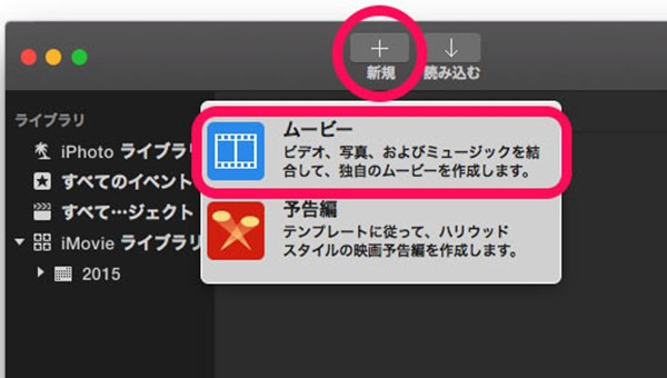 imovie-mac-new-prj-1