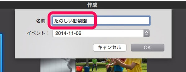 imovie-mac-new-prj-name-in