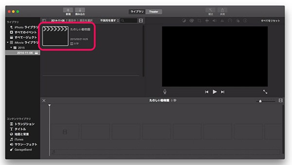 imovie-mac-new-prj-null
