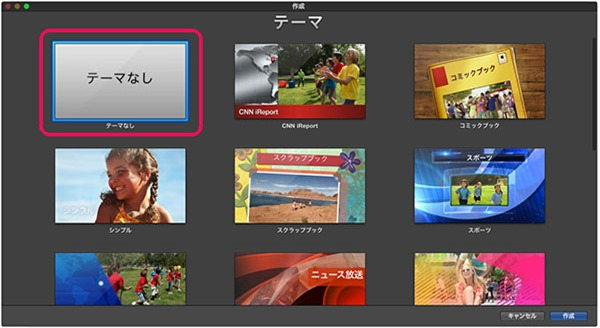 imovie-mac-new-prj-simple-tmp