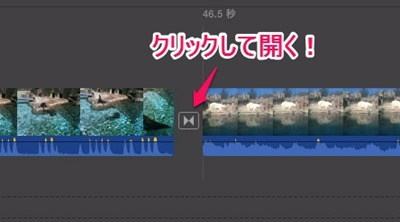 imovie-mac-transition-0