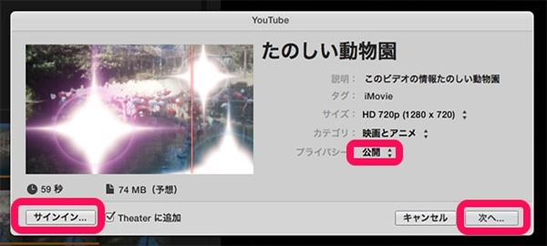 imovie-mac-youtube-output-1a