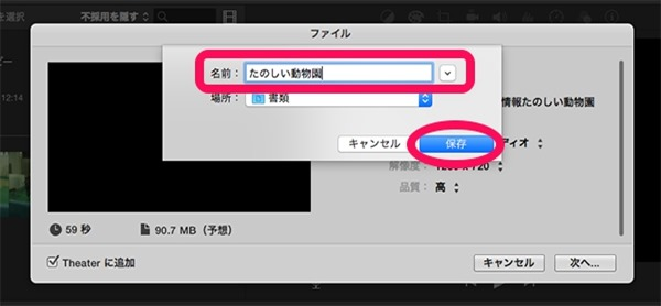 imovie-output-4
