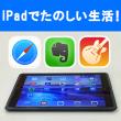 iPad! (日常を快適に、楽しくする。)