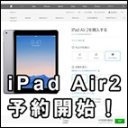 ipad_air2_store_buy_s