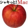 【特集!】Macでたのしい生活!