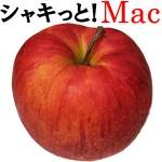 【特集!】Macをはじめよう!