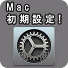 mac-system-setting-s