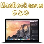 macbook2015-matome-s