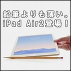 s_ipad_air2_pen_tiny