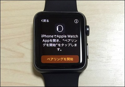 2-applewatch-pair-ring-ready