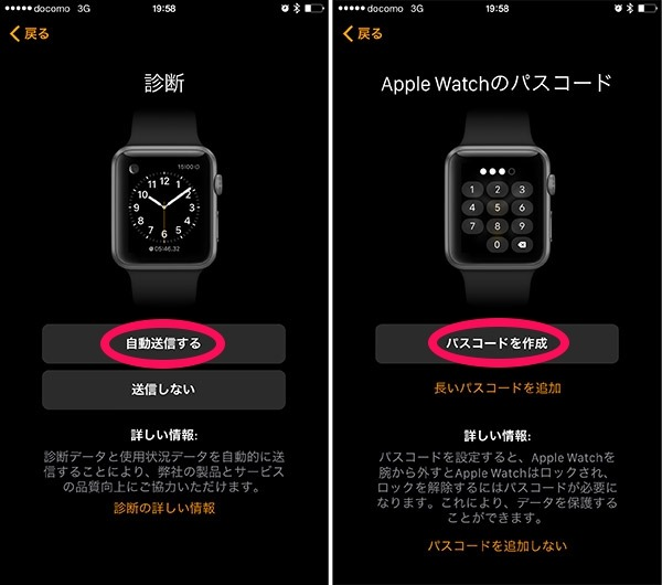 applewatch-11-sindan-watch-passcode-set
