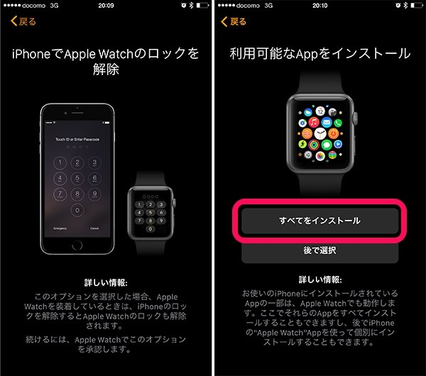 applewatch-16-rock-release-standard-app-install-setting