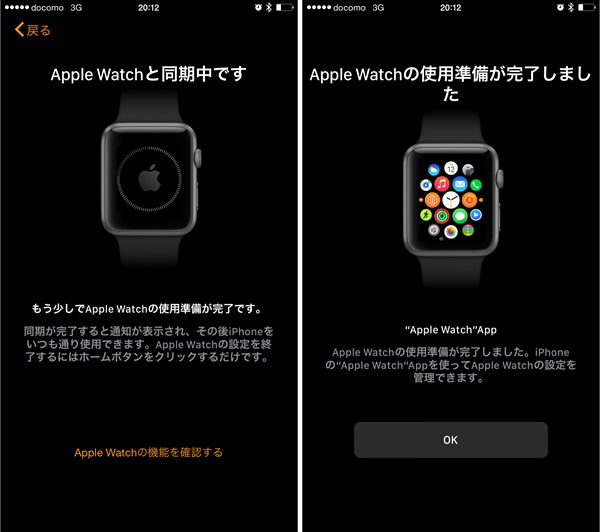 applewatch-20-synchronism-watch-ready