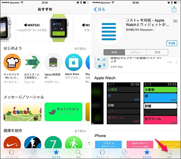 applewatch-app-install-2