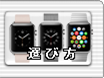 applewatch-btn1-how-to-select2