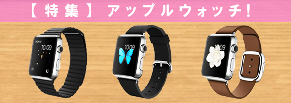 applewatch-matome-t2