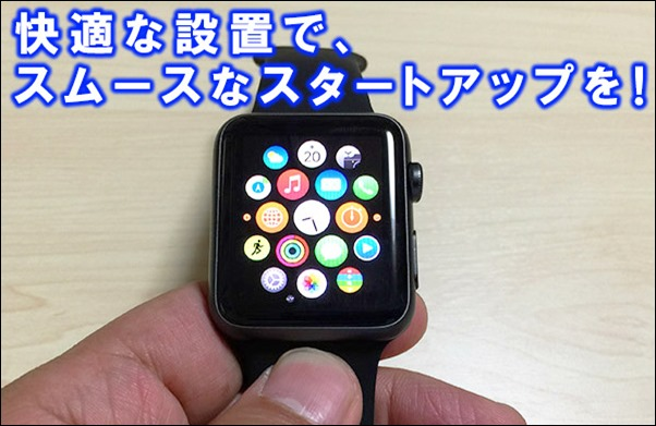applewatch-unbox-setting-e