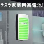 エネルギー革命!? EVの次は蓄電池! テスラ(Tesla) 新蓄電池 7kWh 36万円の性能とは? (Powerwall Home Battery)