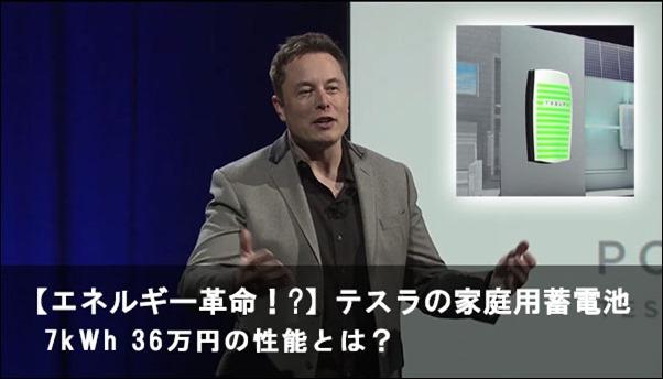 tesla-powerwall-tesla-home-battery-presentation-t