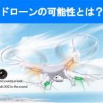 話題のドローン(drone)とは何か? 人気のクアッドコプターとその可能性は?