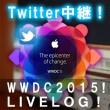 【ライブ Twitter中継ログ!】 Apple WWDC 2015 ストリーミング・ツイッター中継!!