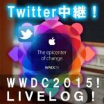 【ライブ Twitter中継ログ!】 Apple WWDC 2015 ストリーミング・ツイッター中継まとめ!!
