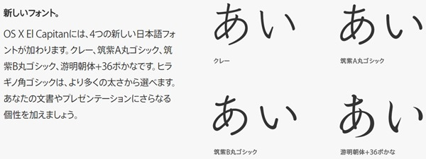 mac-osx-new-japan-new-4font
