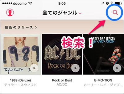 0-music-search2