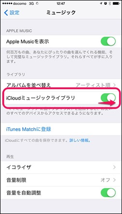 3-applemusic-icloud-music-library-2