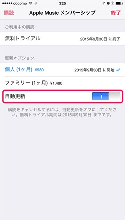 5-applemusic-auto-update-setting