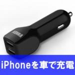 【レビュー】車が充電コンセントの様に! 車載おすすめ Anker 24W 4.8A iPhone カーチャージャー! (iPadも可) 車で充電できる安心。