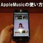【簡単にわかる! AppleMusicの使い方!】画面の見方、曲探しのコツ&お気に入り曲の管理方法!