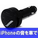【レビュー】車でiPhoneの音楽を聴く! FMトランスミッター J-Force Bluetooth JF-BTFM2K!