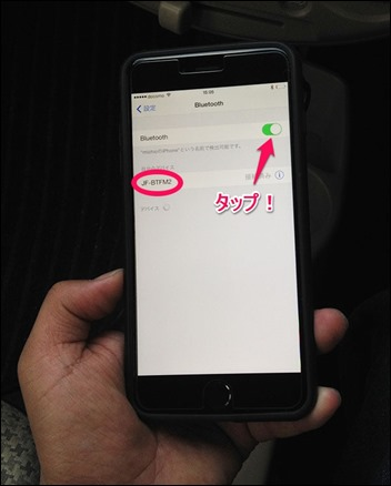 jf-btfm2k-8-iphone-setting-2