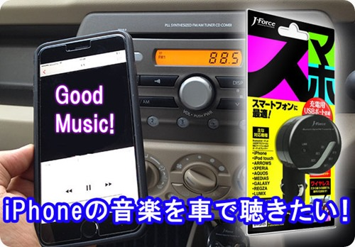 jf-btfm2k_boxed-iphone-bluetooth-t-2