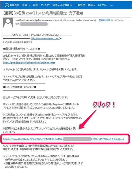 muumuu-gmo-domein-mail2