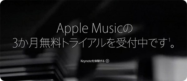 t-apple-music-subscription-join-and-out-t2