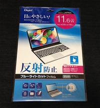 16-11inch-protect-film