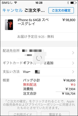 iphone6s_yoyaku_finish