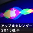 【2015年後半】Apple 予約 & 発売 &リリース日 &イベント&価格 カレンダー(スケジュール)