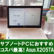 【レビュー】ASUS X205TA 64GBはどこまで使えるノートpcか? 激安&軽量&そこそこの性能で人気!コスパ&性能&口コミ人気の秘密に迫る!!(サブノートpcにおすすめ)