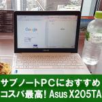 【レビュー】ASUS X205TA 64GBはどこまで使えるノートpcか? 激安&軽量で人気!コスパ&性能&口コミ人気の秘密に迫る!!(サブノートpcにおすすめ)