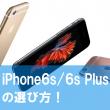 【購入選び方・比較!】iPhone6s/6sPlusはどっちが良い? (デザイン&容量&サイズ&価格) アップルケア+に入るべきか?