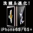 【まとめ】iPhone6s/6sPlusは何が違ってどう進化した?! (3D Touch・A9 CPU・1200万画素カメラ・ライブフォトの機能と性能) 【レビュー】