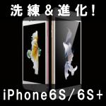 【超まとめ】iPhone6s/6sPlusは何が違ってどう進化した?! (3D Touch・A9 CPU・1200万画素カメラ・ライブフォトの機能と性能) & おすすめアクセサリー!【レビュー】