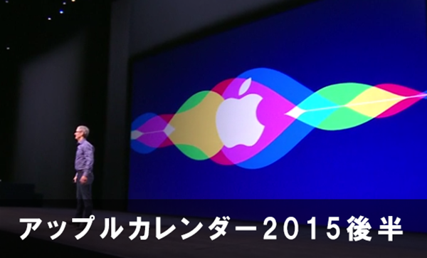 t-apple-calender-2015-after