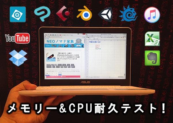 t-asus-x205ta-memory-cpu-taff-test2